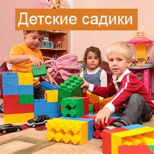 Детские сады Хороля