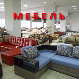 Магазины мебели Хороля