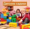 Детские сады в Хороле